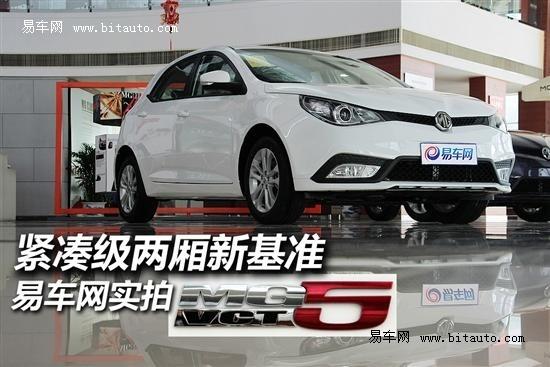 紧凑级两厢车新基准 易车网南京实拍MG5
