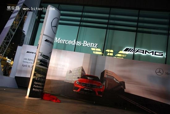 奔驰全球首家独立AMG性能中心在京揭幕