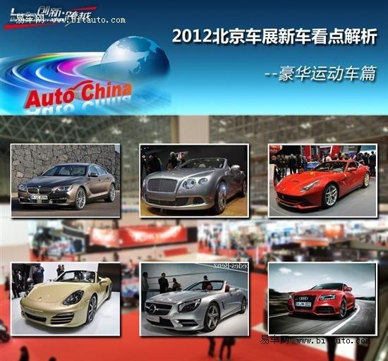 2012北京车展新车看点解析——豪华运动车