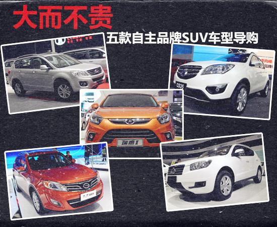 大而不贵 五款自主品牌SUV车型对比导购
