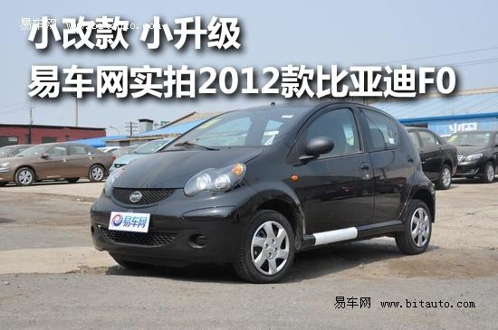 2012款比亚迪F0已到店 接受预订订金1000