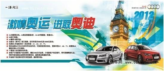体验奥运巅峰 柳州合隆奥迪与您共精彩