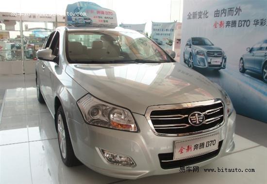 全新奔腾B70湖北华彩登场上市仅售11.98万
