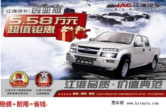 江淮瑞铃皮卡创业版在河南上市热销