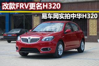 改款FRV更名H320 易车网实拍中华H320
