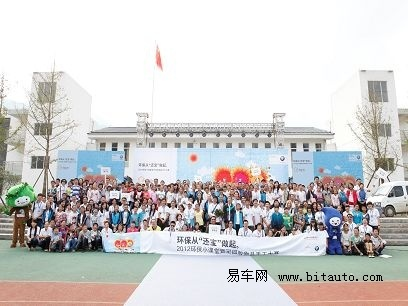 BMW童悦之家2012环保主题活动在四川启动