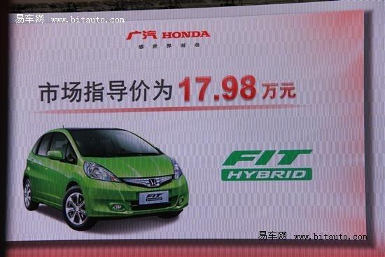 新款广本飞度HYBRID于12月上市 售17.98万