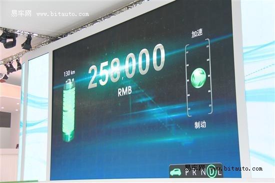 赛欧SPRINGO电动车小批量上市 售25.8万元