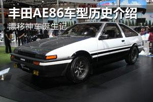 丰田86车型历史介绍