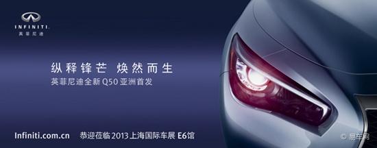 英菲尼迪Q50 闪耀登临上海国际车展