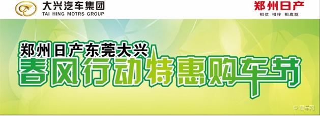 郑州日产东莞大兴春风购车行动正式开启