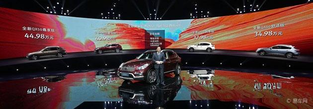 东风英菲尼迪汽车有限公司执行副总经理雷新先生宣布价格