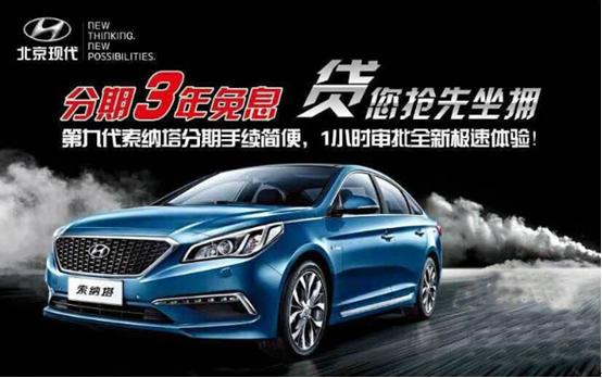 北京现代特卖季最低5.98万,最高钜惠4万