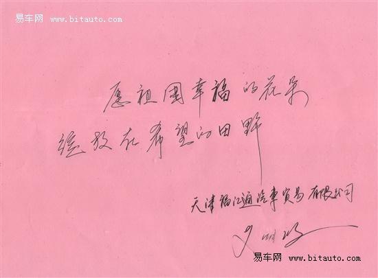福田福汇通总经理艾明政发布爱心公益寄语图片