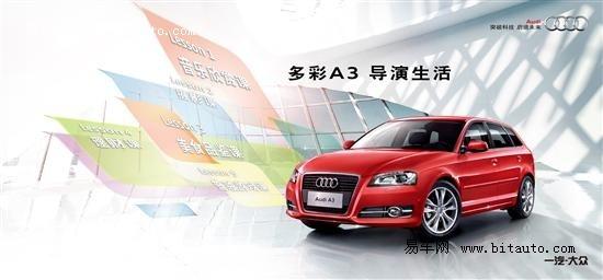 钜荣奥迪a3,导演多彩生活 活动邀请高清图片