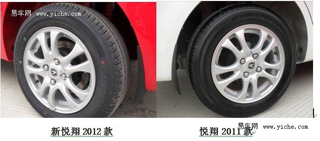 新悦翔2012款与悦翔2011款之间比较图片