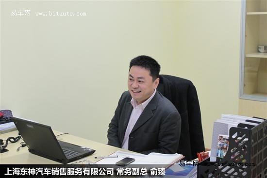 俞臻/易车专访上海东神汽车常务副总俞臻
