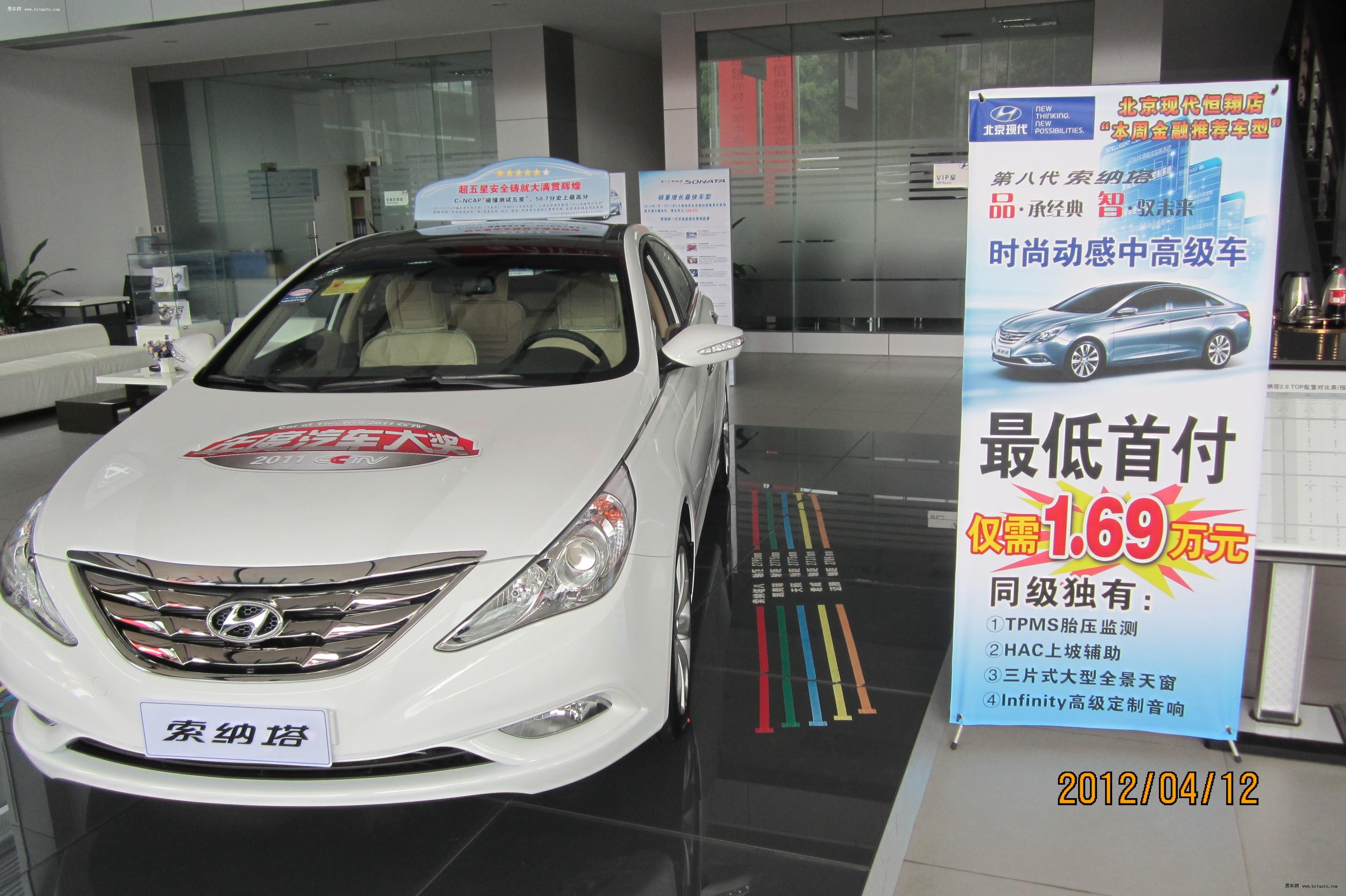 6900元起 北京现代汽车开回家高清图片