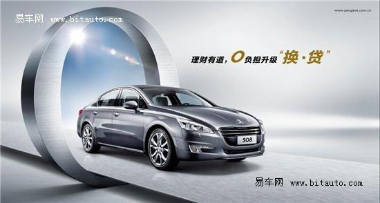 旧车置换东风标致508最高享受万元置换金高清图片