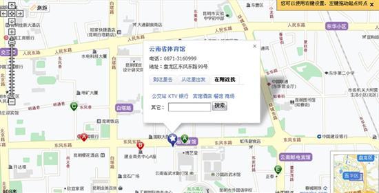 云南省昆明市盘龙区—拓东体育馆
