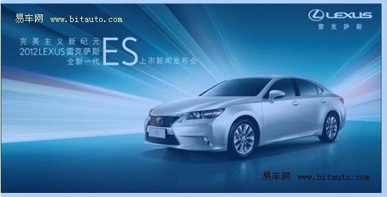 2012款全新一代   雷克萨斯   车型价位首次曝光   郑州 高清图片