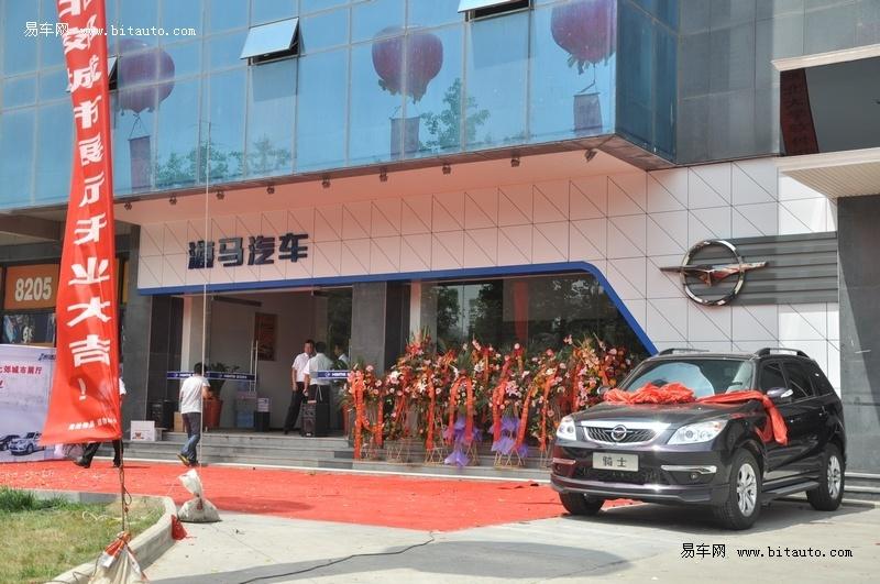 海马汽车西安福瑞达店北郊展厅 高清图片