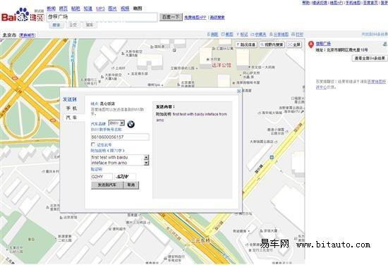 【图文】宝马联手百度地图
