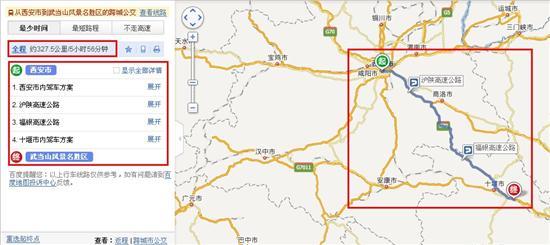 武当 与上海大众新帕萨特共游武当山