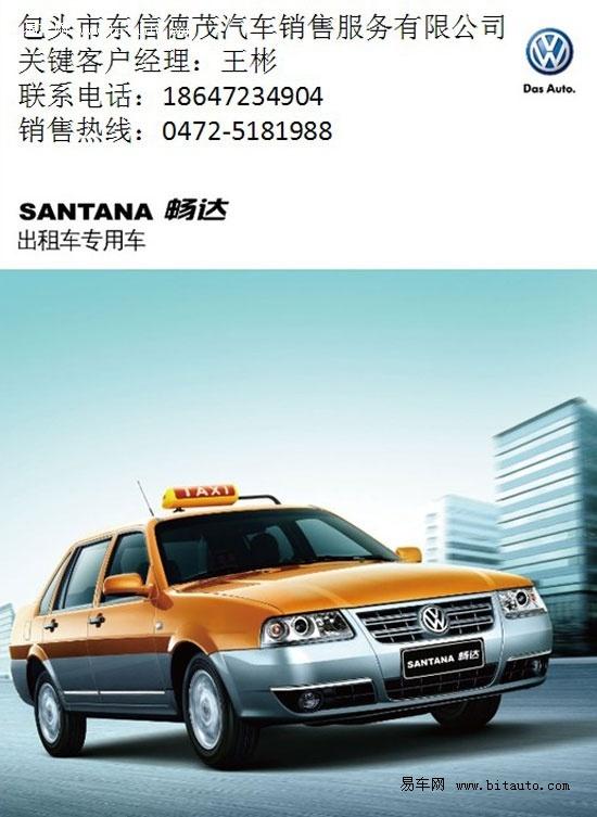 线束   桑塔纳畅达cng 出租车成功地将空气动力学和新能源技高清图片