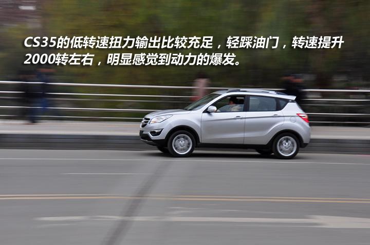 易车网编辑体验长安首款SUV 长安CS35高清图片