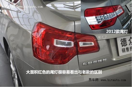 2013款雪铁龙C5易车网到店实拍图解高清图片