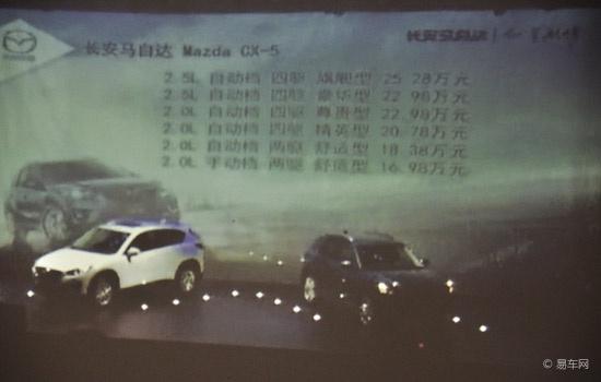 长安马自达cx-5售价公布高清图片