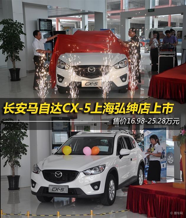 长安马自达cx-5正式售价高清图片