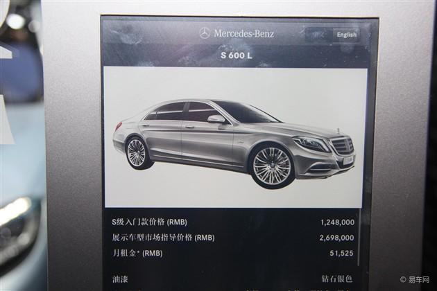 奔驰全新S600L正式上市 售269.8万元