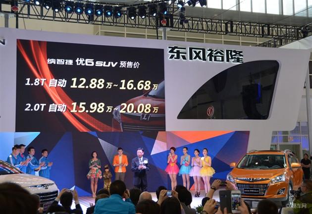 纳智捷优6亮相 预售12.88万-20.08万元
