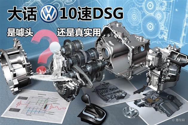 大话10速DSG变速器 是噱头还是真实用