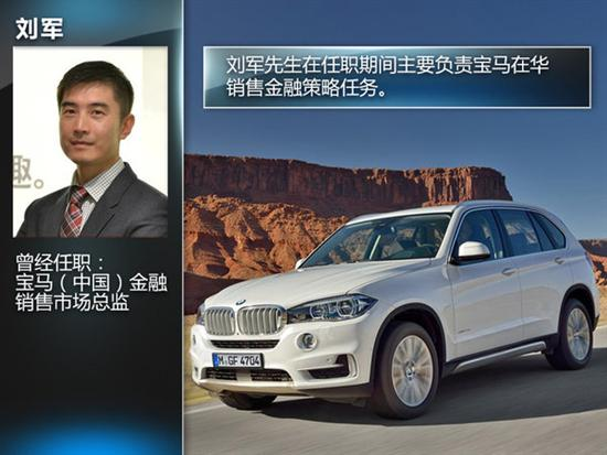 宝马中国三位高管离职 涉及金融 人力等高清图片