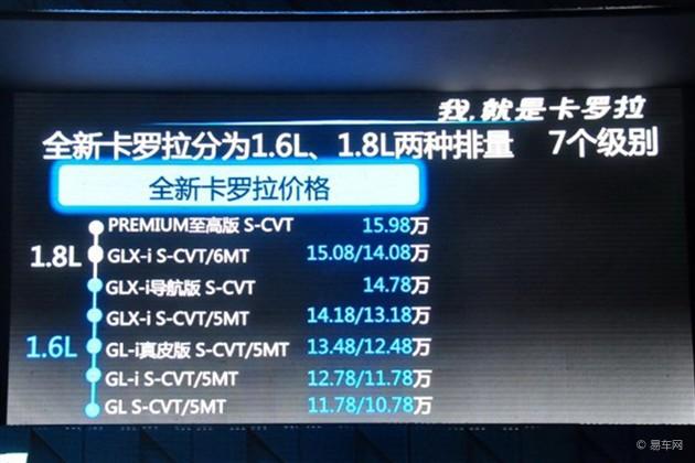 丰田全新卡罗拉上市 售10.78万-15.98万元