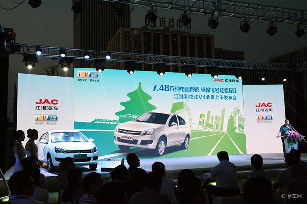 江淮和悦IEV4北京上市 补贴后仅7.48万元