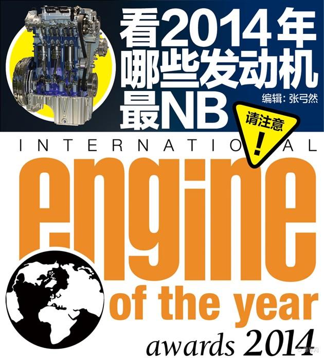 2014世界发动机评选获奖机型解读