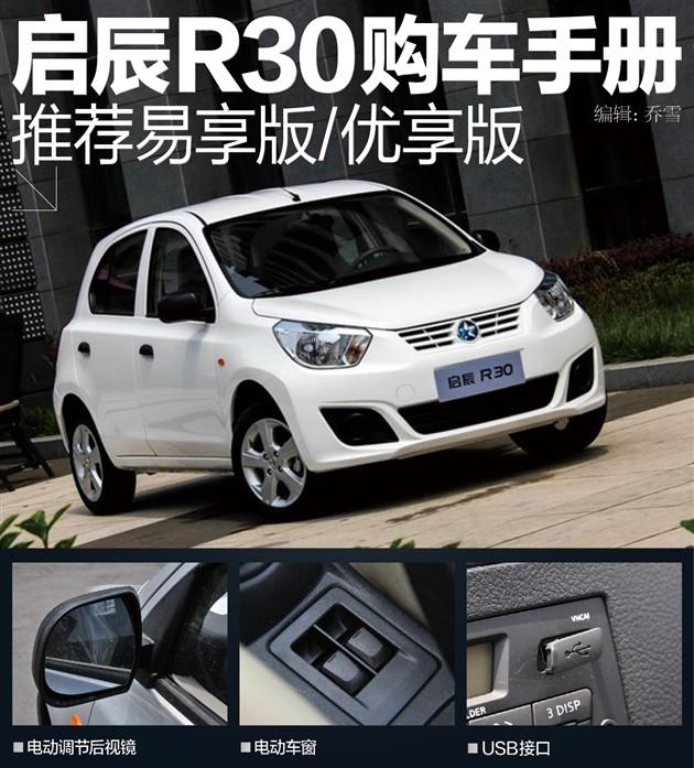 启辰r30购车手册 推荐易享版/优享版