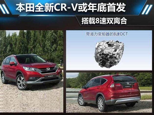 本田全新CR-V或年底首发 搭载8速双离合