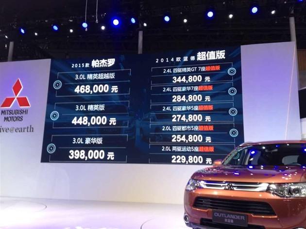 三菱欧蓝德超值版上市 售22.98万元起