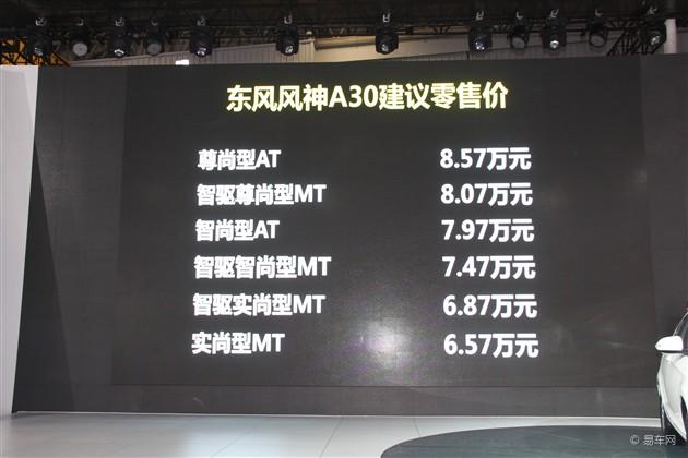 东风风神A30上市 售6.57万元-8.57万元