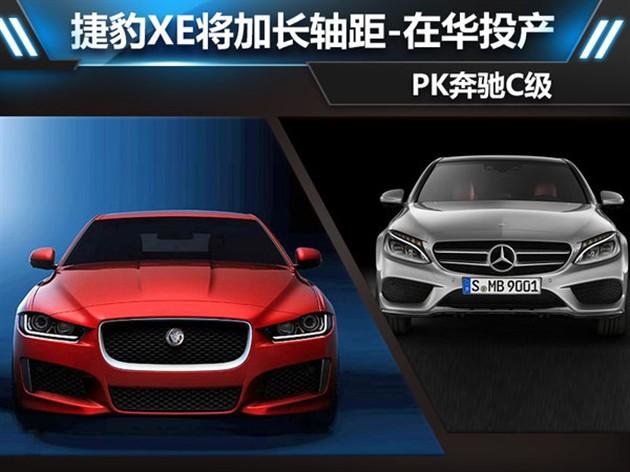 捷豹XE将加长轴距-在华投产 PK奔驰C级