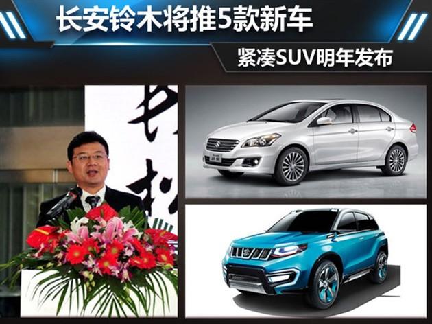 长安铃木将推5款新车 紧凑SUV明年发布