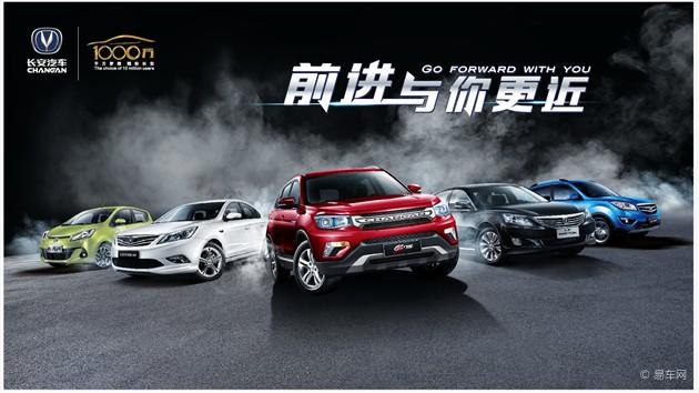长安悦翔V7将于广州车展炫目上市