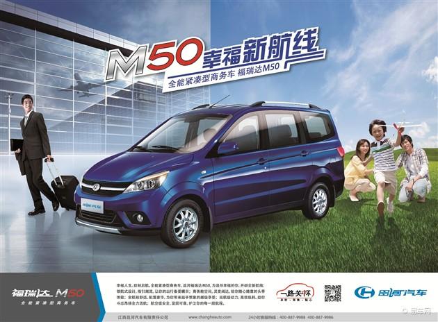 昌河福瑞达m50洛阳上市发布 即将华丽登场