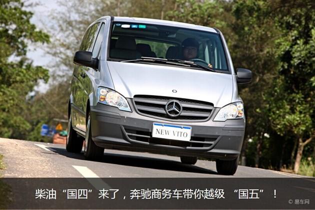 """""""国四""""来了 """"国五""""奔驰商务车很淡定图片"""
