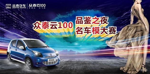 众泰云100品鉴之夜暨100名车模大赛